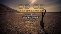 《80 Go》寻迹曾经辉煌的能源之镇