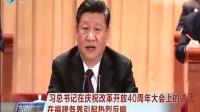 习总书记在庆祝改革开放40周年大会上的讲话在福建各界引起热烈反响 东南晚报 20181218
