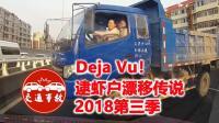 Deja Vu逮虾户2018(三)