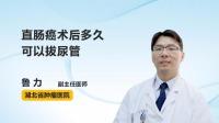 直肠癌术后多久可以拔尿管