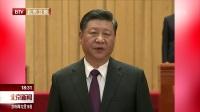 庆祝改革开放40周年大会在京隆重举行 北京新闻 20181218