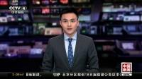 03:00中国新闻 中国新闻2017 20181219 高清版