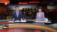 上海各界收看庆祝改革开放40周年大会 看东方 20181219 高清版