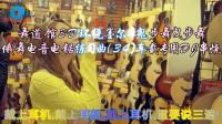 舞道馆3D环绕墨尔本鬼步舞曳步舞俄舞电音电锯练习曲(34)车载专用DJ串烧·DJ-笑书苍生