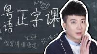 粤语会讲不会写? 这5个常用粤语, 原来我们一直都写错了!