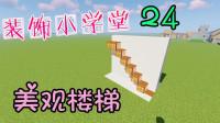 我的世界: 装饰物小学堂24: 大神家里有的你也一定要有, 闪光楼梯!