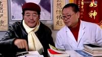 赵本山装教授, 联手范伟忽悠王长贵, 比小品还搞笑!