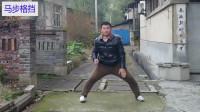 武术段位制 长拳一段单练套路 第三节教学
