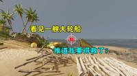荒岛求生02: 我发现了一艘大轮船, 距离我很远, 难道我要得救了?
