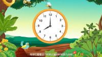 【互动电影动画微课】认识钟表