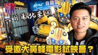 KL生活Vlog 受邀参加大黄蜂电影试映会?无雷观后感!
