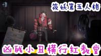 【筱妖】第五人格-恶魔小丑横行红教堂