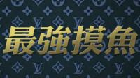 《坑爹哥欢乐游戏回顾》20181220快乐蜘蛛侠 对战胶片李先森