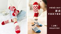 【A621_上集】苏苏姐家_棒针波点手套袜子套装_教程