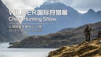 上海WILDER国际狩猎展——献给热爱生活的你