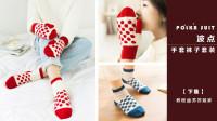 【A621_下集】苏苏姐家_棒针波点手套袜子套装_教程