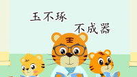 贝乐虎三字经 玉不琢 不成器