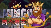 【逍遥小枫】我竟然是一个天天撒币赶兔子的国王!   王国: 两个王冠#1