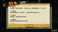 【小莫】火影忍者手游 娱乐解说 12胜和新版本更新公告 直播回顾20181220