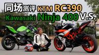 国内同场测评Ninja400对RC390