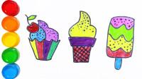 如何画雪糕和蛋糕 儿童绘画 学习儿童色彩 儿童简笔画 填色