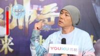 张卫健拒夜聊剧本 相声版《大江大河》上线