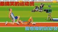 【跑步模拟器】你见过这么奇葩的跑步姿势吗?逗比游戏欢乐多!!!!!!!!!!!!!!!!!!!!!!!!籽岷中国boy屌德斯老戴逍遥小枫五之歌逆风笑锡兰小熊抽风