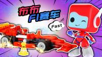 乐高积木动画布布F1赛车玩具25秒完成拼装吧!