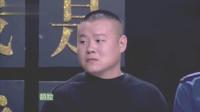 岳云鹏不管上什么节目都自带搞笑光环啊, 相声演员就是不要脸啊!