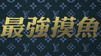 《坑爹哥欢乐游戏回顾》20181222快乐吹牛 蜘蛛侠系列1V2 boss手残的快乐