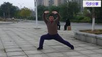 武术段位制 长拳一段单练套路 第四节教学