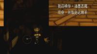 【霜霖永恒】邦迪和墨水机EP2油墨恶魔: 邦迪