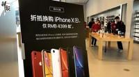 新款iPhone在中国变相降价 你买账么?