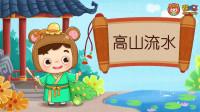 熊孩子国学故事: 高山流水