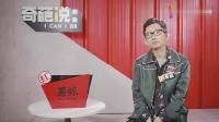 奇葩说: 杨奇函做队长自比孙悟空, 谈比赛收获与遗憾!