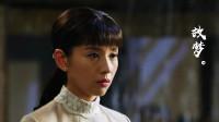 用《故梦》打开《金陵往事》 一起梦回战乱前歌舞升平的南京城
