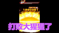 终于打败大猩猩了【舅子】七龙珠爆裂激斗67