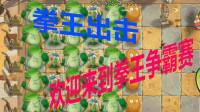 少年 植物大战僵尸2蒸汽时代 02 白菜拳王真有趣