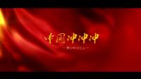 红色音乐人珞岩(艺名江山)原唱作品 中国冲冲冲