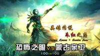 恐怖之眼vs蒙古亲卫 100vs100 朱红之恋顶级兵能力展示