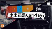 BB Time第165期: 汽车加装智能车载系统_CarPlay还是小米?