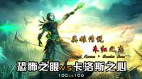 恐怖之眼vs卡洛斯之心 100vs100 朱红之恋顶级兵能力展示