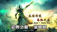 恐怖之眼vs驯兽师 100vs100 朱红之恋顶级兵能力展示