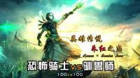 恐怖骑士vs驯兽师 100vs100 朱红之恋顶级兵能力展示