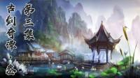 幽灵《古剑奇谭3》03集丨王的试炼古厝回廊
