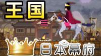 【逍遥小枫】开坑, 日本幕府时代开启!   王国: 两个王冠#3