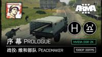 【马利】武装突袭3 ARMA3 维和部队 Peacemaker E01 序幕 Prologue 创意工坊战役
