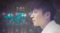 李剑青 - 《找到你》(电影《找到你》同名主题曲)MV