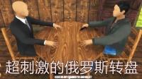 【俄罗斯轮盘】亲兄弟自相残杀!只为争夺王位!沙雕游戏欢乐多!!!!!!!!!!!!!!!!!!!!!!!籽岷中国boy屌德斯老戴逍遥小枫五之歌逆风笑锡兰小熊抽风