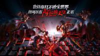 约德尔电竞娱乐: 韩服推出3D版DNF地下城与勇士, 视频中惊现狂战士和剑圣以及女蓝拳魅影